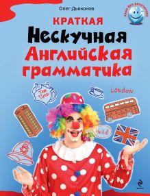 Дьяконов О.В. - Краткая Нескучная английская грамматика обложка книги