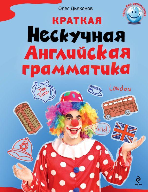 Краткая Нескучная английская грамматика Дьяконов О.В.