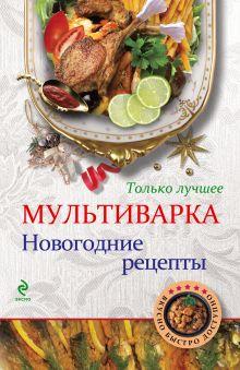 - Мультиварка. Новогодние рецепты (ВБД) обложка книги