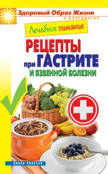 Смирнова М.А. - Лечебное питание. Рецепты при гастрите и язвенной болезни обложка книги