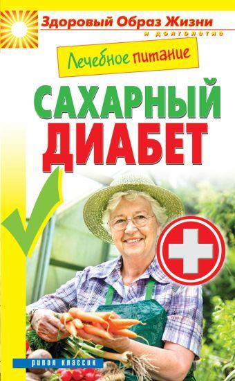 Лечебное питание. Сахарный диабет Смирнова М.А.
