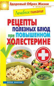 Смирнова М.А. - Лечебное питание. Рецепты полезных блюд при повышенном холестерине обложка книги