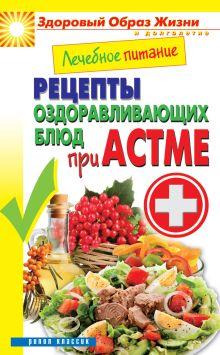 Смирнова М.А. - Лечебное питание. Рецепты оздоравливающих блюд при астме обложка книги