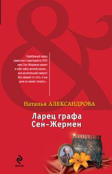 Александрова Н.Н. - Ларец графа Сен-Жермен обложка книги