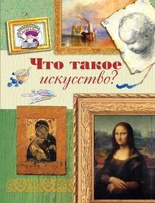 - 7+ Что такое искусство? обложка книги