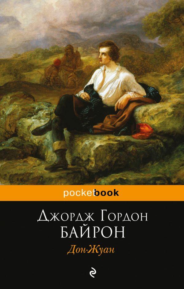 Байрон джордж дон-жуан, скачать бесплатно книгу в формате fb2.
