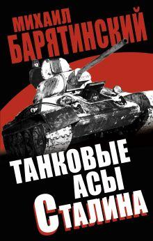 Обложка Танковые асы Сталина Михаил Барятинский