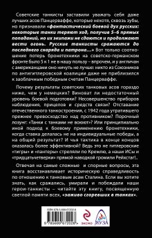 Обложка сзади Танковые асы Сталина Михаил Барятинский