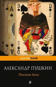 Пушкин А.С. - Пиковая дама обложка книги