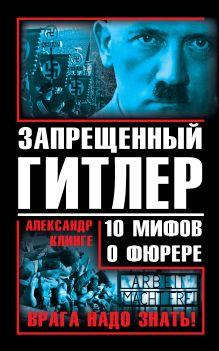 Клинге А. - Запрещенный Гитлер. 10 мифов о фюрере обложка книги