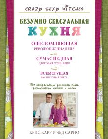 Карр К., Сарно Ч. - Безумно сексуальная кухня обложка книги