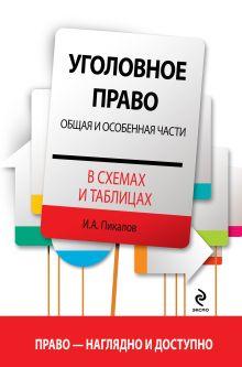 Пикалов И.А. - Уголовное право в схемах и таблицах. Общая и Особенная части обложка книги
