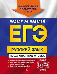 ЕГЭ. Русский язык. Пошаговая подготовка обложка книги