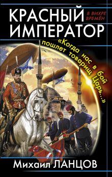 Красный Император. «Когда нас в бой пошлет товарищ Царь…» обложка книги