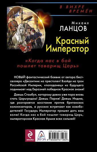 КОГДА НАС В БОЙ ПОШЛЁТ ТОВАРИЩ ЦАРЬ СКАЧАТЬ БЕСПЛАТНО