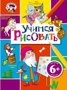 - 6+ Учимся рисовать обложка книги