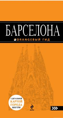 Обложка Барселона : путеводитель+ карта. 2-е изд., испр. и доп.