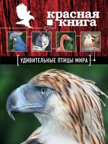 Скалдина О.В. - Красная книга. Удивительные птицы мира обложка книги