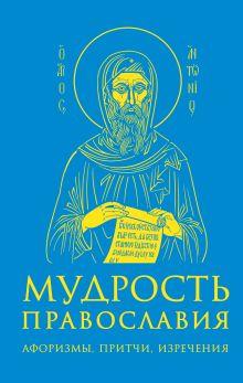 - Мудрость православия: Афоризмы, притчи, изречения (оф. 1, син.) обложка книги