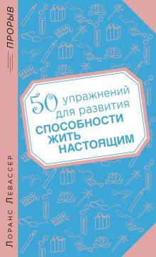 Обложка 50 упражнений для развития способности жить настоящим Лоранс Левассер