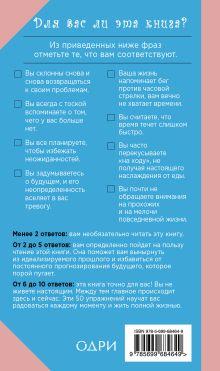 Обложка сзади 50 упражнений для развития способности жить настоящим Лоранс Левассер