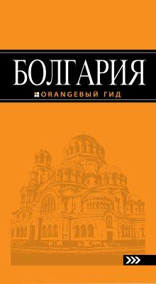 Обложка Болгария: путеводитель. 2-е изд., испр. и доп.