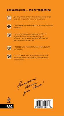 Обложка сзади Болгария: путеводитель. 2-е изд., испр. и доп.