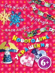 - Снежинки, гирлянды, ангелочки. Новогодние украшения обложка книги