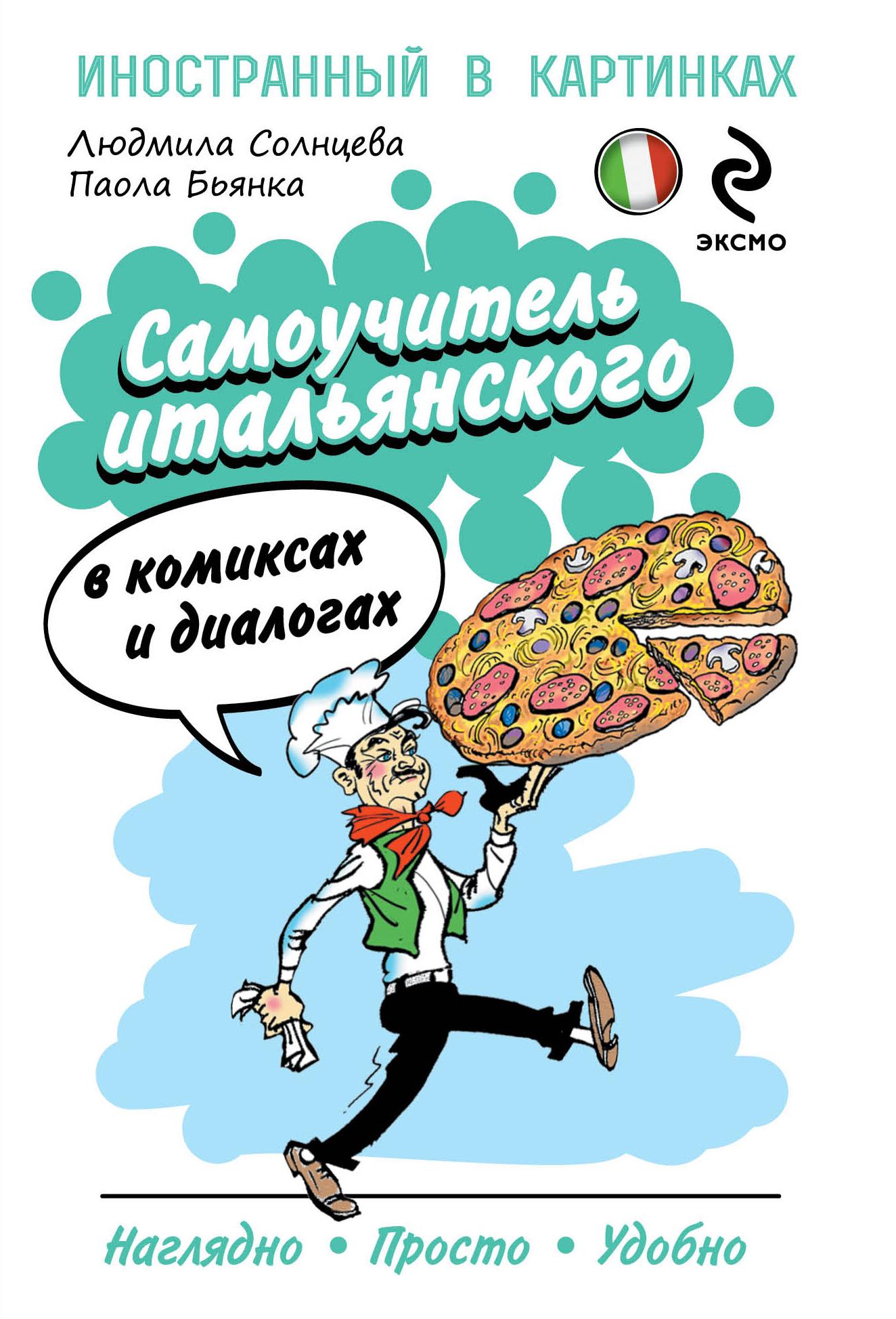 Самоучитель итальянского в комиксах и диалогах