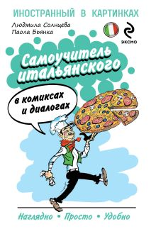 Солнцева Л.В. - Самоучитель итальянского в комиксах и диалогах обложка книги