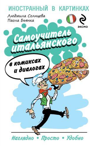 Самоучитель итальянского в комиксах и диалогах Солнцева Л.В.