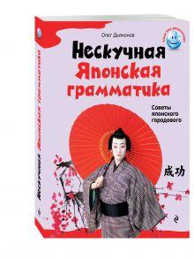 Дьяконов О.В. - Нескучная японская грамматика. Советы японского городового обложка книги