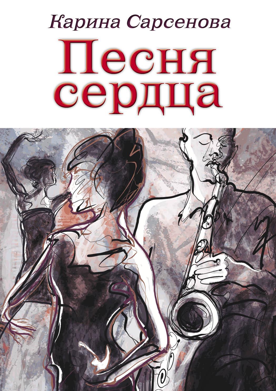 Песня сердца ( Сарсенова Карина  )