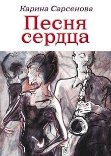 Сарсенова К. - Песня сердца обложка книги