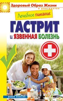 Смирнова М.А. - Лечебное питание. Гастрит и язвенная болезнь обложка книги