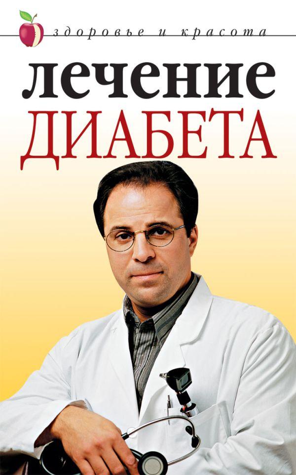 Лечение диабета Савельева Ю.