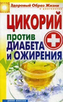 Куликова В.Н. - Цикорий против диабета и ожирения обложка книги