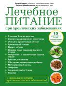 Каганов Б.С., Шарафетдинов Х.Х. - Лечебное питание при хронических заболеваниях' обложка книги