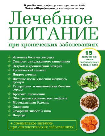 Лечебное питание при хронических заболеваниях Каганов Б.С., Шарафетдинов Х.Х.