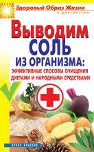 Выводим соль из организма: эффективные способы очищения диетами и народными средствами