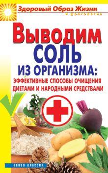 Ульянова И.И. - Выводим соль из организма: эффективные способы очищения диетами и народными средствами обложка книги