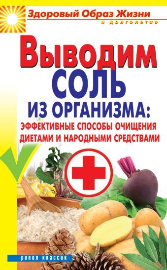 Выводим соль из организма: эффективные способы очищения диетами и народными средствами Ульянова И.И.