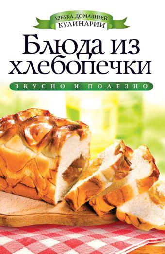 Блюда из хлебопечки Зайцева И.А.