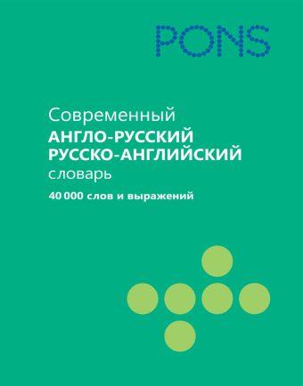 Современный англо-русский,  русско-английский словарь. 40 000 слов и выражений