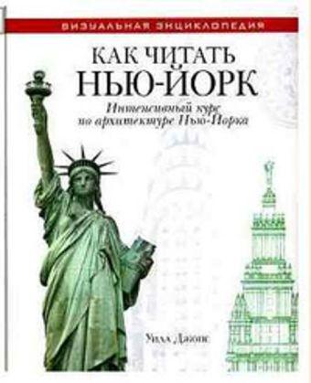 Как читать Нью-Йорк. Интенсивный курс по архитектуре Нью-Йорка Джонс У.