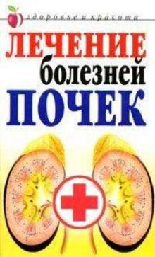 Романова Е.А. - Лечение болезней почек обложка книги
