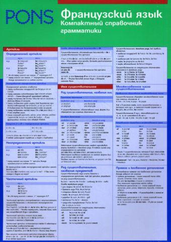 Французский язык. Компактный справочник грамматики