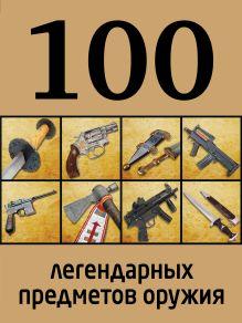 - 100 легендарных предметов оружия обложка книги