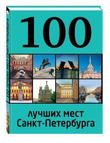 - 100 лучших мест Санкт-Петербурга обложка книги