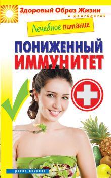 Смирнова М.А. - Лечебное питание. Пониженный иммунитет обложка книги